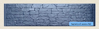 Карпатский камень №2